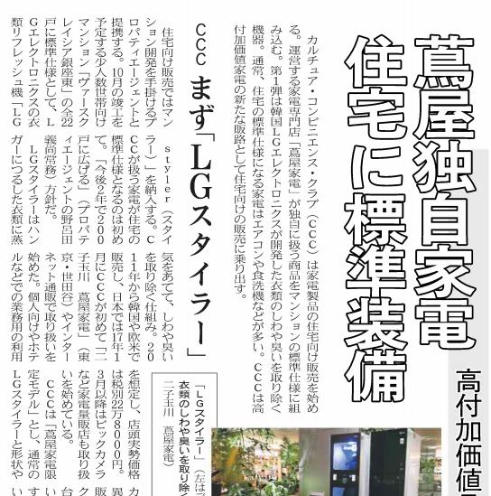 日経MJ8月9日号に当社の記事が掲載されました。