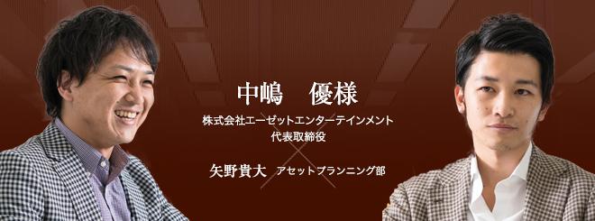 お客様・営業担当インタビュー Vol.76
