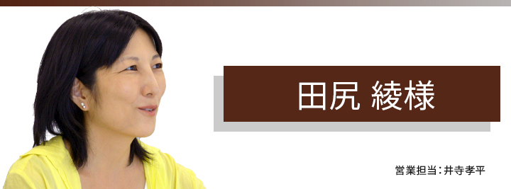 お客様・営業担当インタビュー vol.70