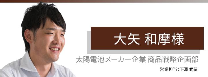 お客様・営業担当インタビュー vol.72