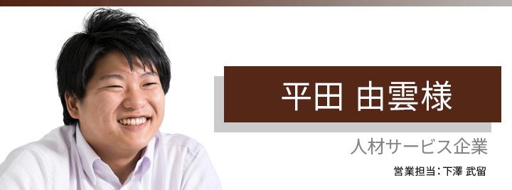 お客様・営業担当インタビュー Vol.73