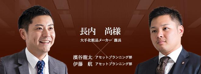 お客様・営業担当インタビュー Vol.78