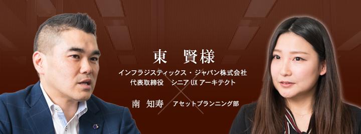 お客様・営業担当インタビュー vol.84