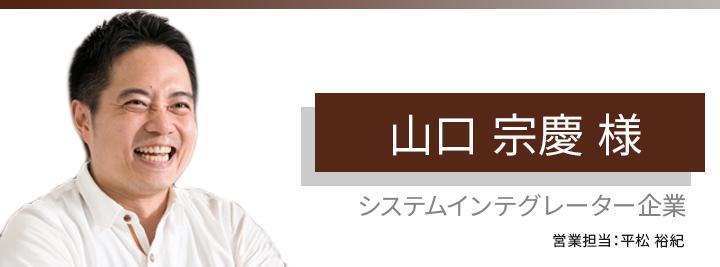 お客様・営業担当インタビュー Vol.77