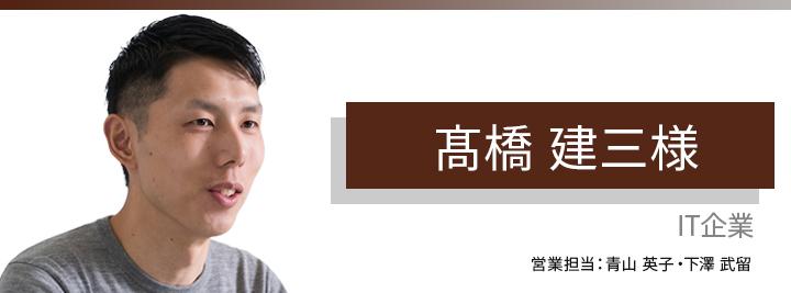 お客様・営業担当インタビュー Vol.80