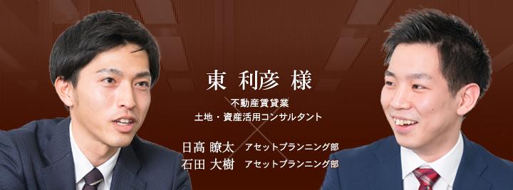 お客様・営業担当インタビュー vol.89