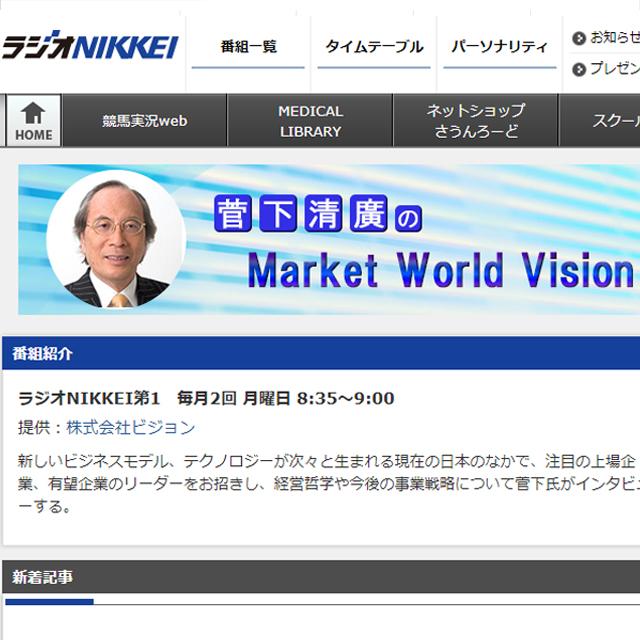 4月16日(月)の『菅下清廣のMarket World Vision』(ラジオNIKKEI)に当社代表中西が出演します