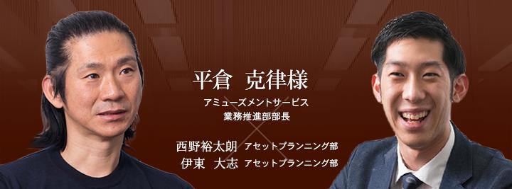 お客様・営業担当インタビュー vol.91