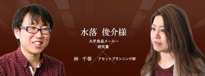 お客様・営業担当インタビュー vol.92