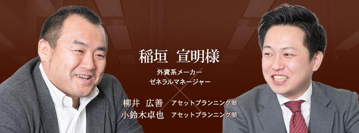 お客様・営業担当インタビュー vol.93