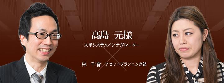 お客様・営業担当インタビュー vol.94