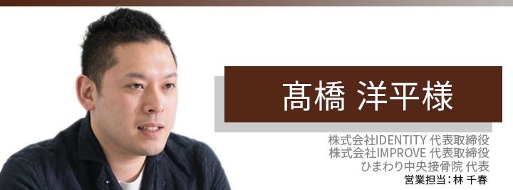 お客様・営業担当インタビュー vol.85