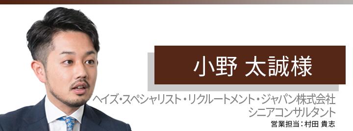お客様・営業担当インタビュー vol.86