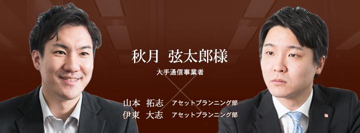 お客様・営業担当インタビュー vol.95