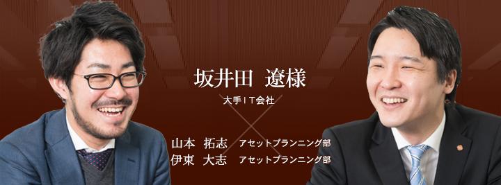 お客様・営業担当インタビュー vol.97