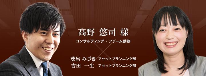 お客様・営業担当インタビュー Vol.101