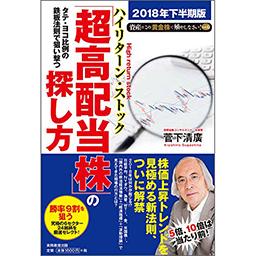 「タテ・ヨコ比例の鉄板法則で狙い撃つ『超高配当株』の探し方」(著者:菅下清廣)に当社が掲載されました。