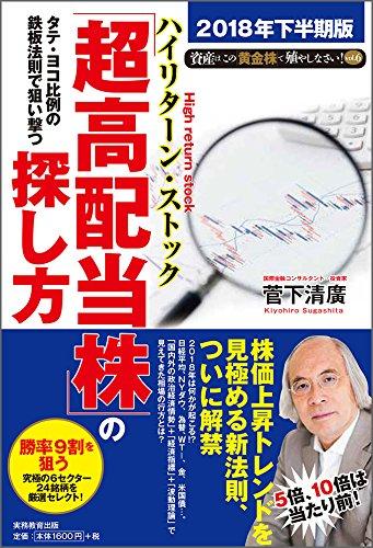 「タテ・ヨコ比例の鉄板法則で狙い撃つ『超高配当株』の探し方」(著者:菅下清廣)