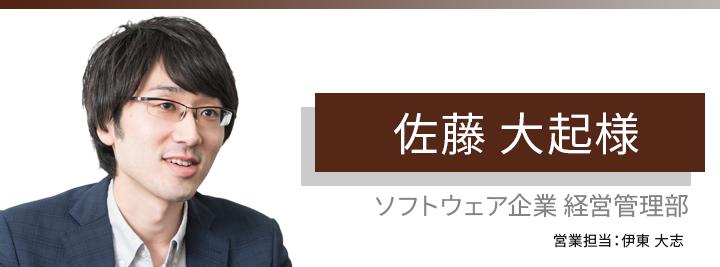 お客様・営業担当インタビュー vol.96