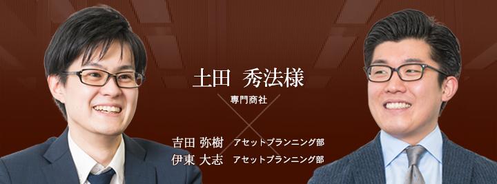 お客様・営業担当インタビュー Vol.104