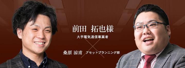 お客様・営業担当インタビュー Vol.105