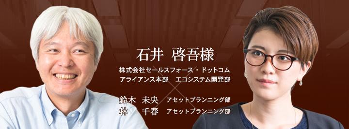 お客様・営業担当インタビュー Vol.110