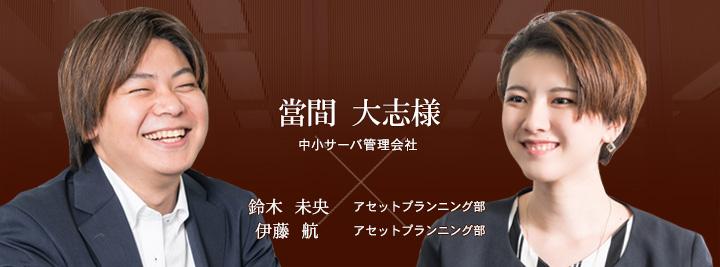 お客様・営業担当インタビュー Vol.112