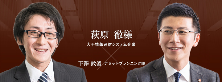 お客様・営業担当インタビュー Vol.114