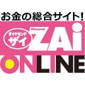 ダイヤモンドZAIオンラインにて弊社の株主優待について掲載されました。