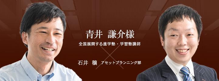 お客様・営業担当インタビュー Vol.116