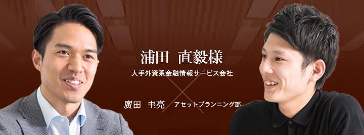 お客様・営業担当インタビュー Vol.117