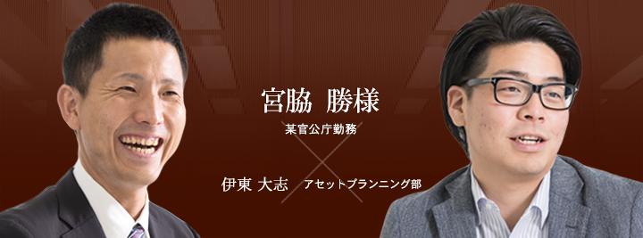 お客様・営業担当インタビュー vol.121