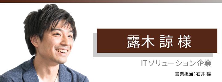 お客様・営業担当インタビュー Vol.109