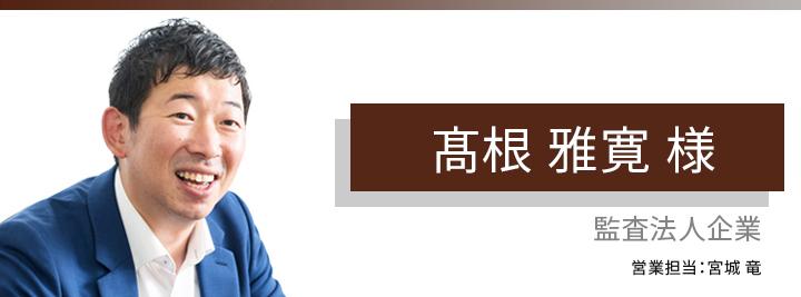お客様・営業担当インタビュー vol.119