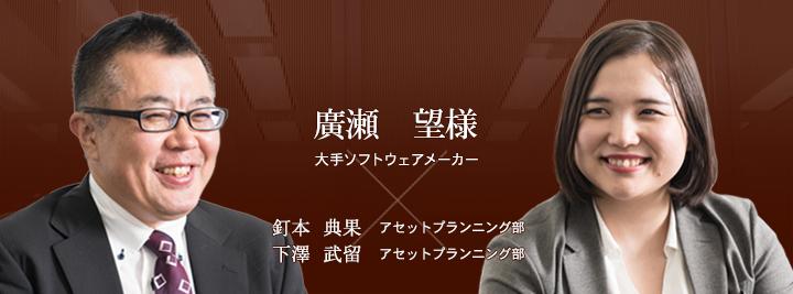 お客様・営業担当インタビュー vol.124