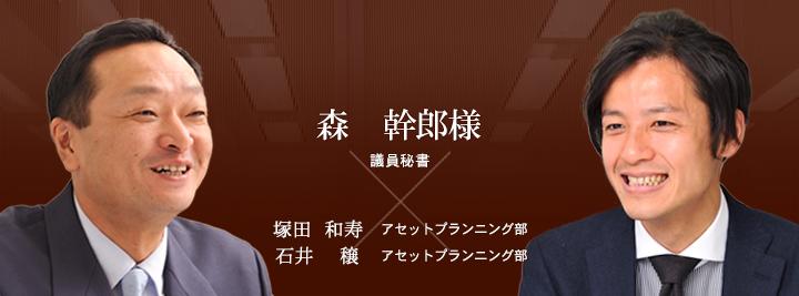 お客様・営業担当インタビュー Vol.126