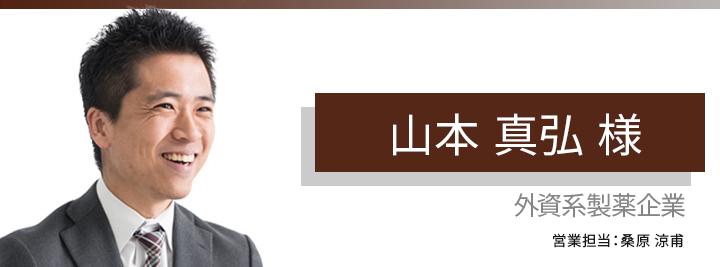お客様・営業担当インタビュー vol.123