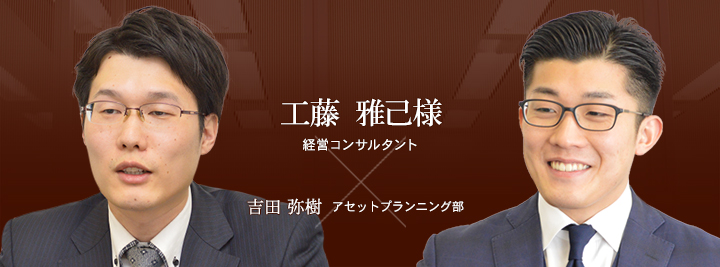 お客様・営業担当インタビュー Vol.136
