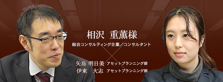 お客様・営業担当インタビュー Vol.137