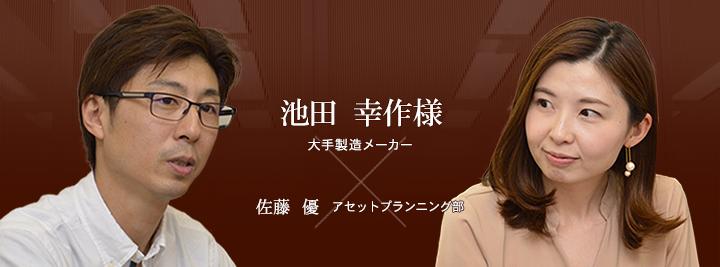 お客様・営業担当インタビュー Vol.139