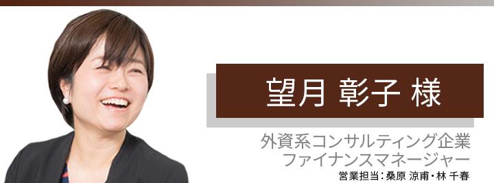 お客様・営業担当インタビュー vol.125