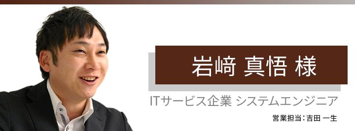 お客様・営業担当インタビュー Vol.127