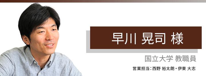 お客様・営業担当インタビュー Vol.128