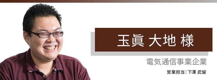 お客様・営業担当インタビュー Vol.131