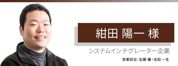 お客様・営業担当インタビュー Vol.134
