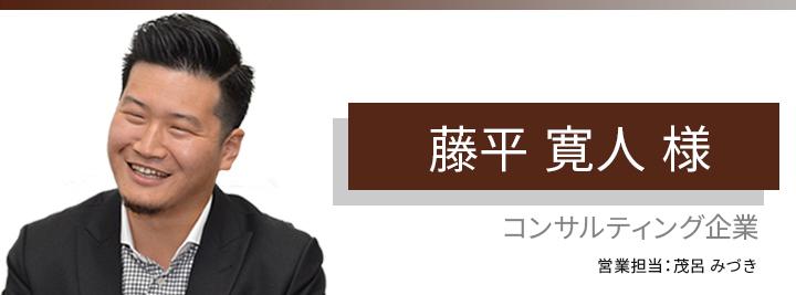 お客様・営業担当インタビュー Vol.141