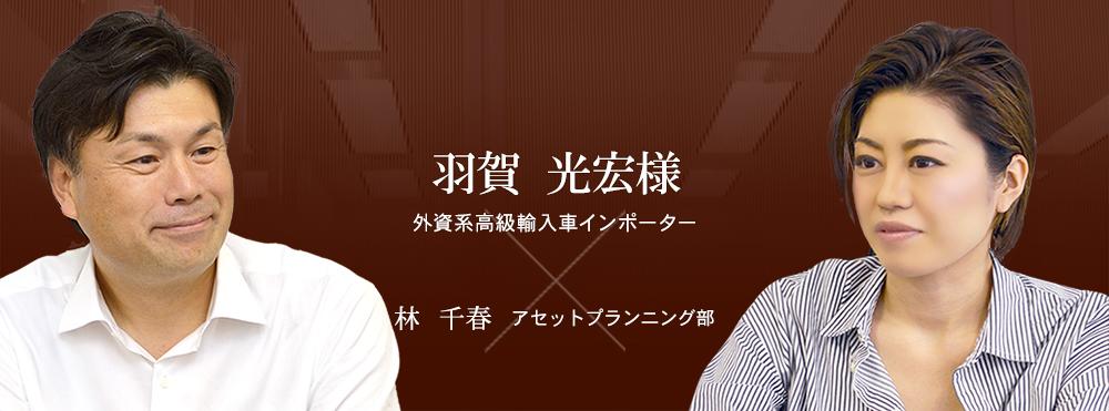 お客様・営業担当インタビュー Vol.144