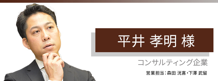 お客様・営業担当インタビュー Vol.142