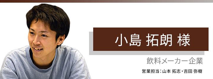 お客様・営業担当インタビュー Vol.143