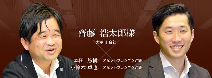 お客様・営業担当インタビュー Vol.146